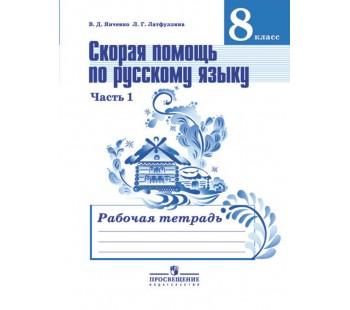 Скорая помощь по русскому языку. . 8 класс. Рабочая тетрадь. Комплект в 2-х частях. Часть 1. ФГОС
