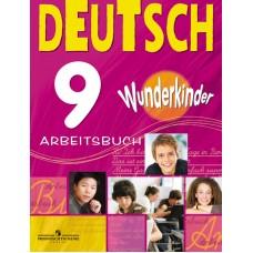 Немецкий язык. Вундеркинды. 9 класс. Рабочая тетрадь. ФГОС