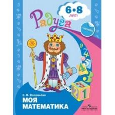Моя математика. Развивающая книга для детей 6-7 лет