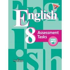 Английский язык. 8 класс. Контрольные задания. С online поддержкой. К учебнику ФГОС