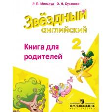 Английский язык. Звездный английский.Starlight. 2 класс. Книга для родителей. ФГОС