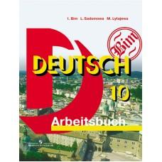 Немецкий язык. 10 класс. Рабочая тетрадь. Базовый уровень. ФГОС