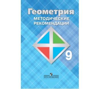 Геометрия. 9 класс. Методика