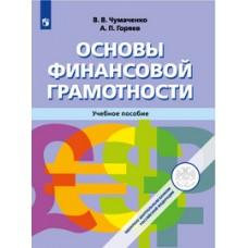 Основы финансовой грамотности. Учебное пособие