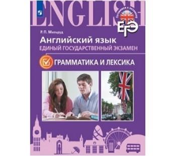 Английский язык. Единый государственный экзамен. Грамматика и лексика