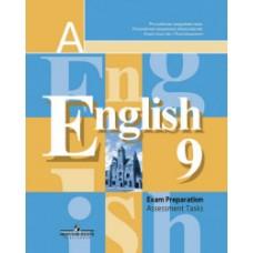 Английский язык. 9 класс. Контрольные задания. ФГОС