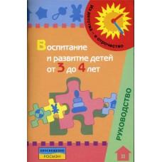 Воспитание и развитие детей от 3 года до 4 лет. Методическое пособие для педагогов дошкольных образовательных учреждений