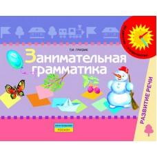Занимательная грамматика. Пособие для обследования и закрепления грамматического строя речи у детей