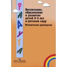 Воспитание, образование и развитие детей 2-3 лет в детском саду. Методическое пособие