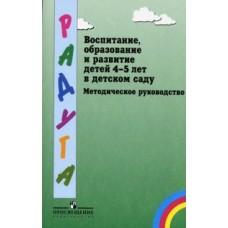 Воспитание, образование и развитие детей 4-5 лет в детском саду. Методическое пособие