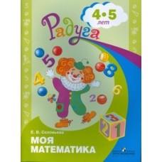 Моя математика. Развивающая книга для детей 4-5 лет