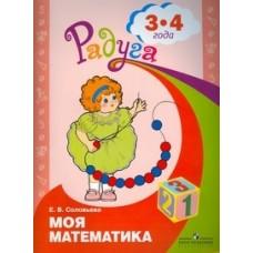 Моя математика. Развивающая книга для детей младшего возраста