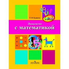 Знакомство с математикой. Методическое пособие для педагогов