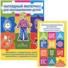 Психолого-педагогическая диагностика детей раннего и дошкольного возраста. + приложение
