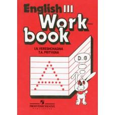 Английский язык.  3 класс. 2-й год. Рабочая тетрадь. Углубленный уровень