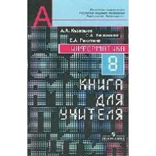 Информатика. 8 класс. Книга для учителя