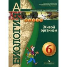 Биология. Живой организм. Учебник для 6 класса общеобразовательных учреждений. УМК Сферы