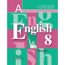 Английский язык. 8 класс.Книга для чтения.