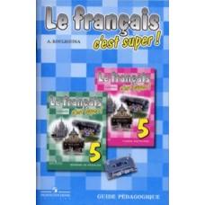 Французский язык. Твой друг французский язык. 5 класс.  Книга для учителя.