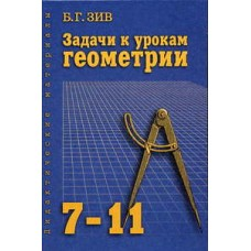 Задачи по геометрии. 7-11 класс