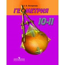 Геометрия. 10-11 класс. Учебник