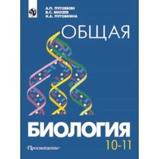 Общая биология. 10-11 класс. Учебник