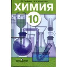 Химия. 10 класс.