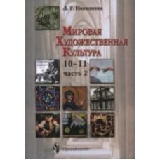 Мировая художественная культура. 10-11 класс. Учебник.