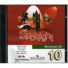 Английский язык. Английский в фокусе. Spotlight. 10 класс. Workbook audio/к рабочей тетради. CD