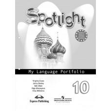 Английский язык. Английский в фокусе. Spotlight. 10 класс. Языковой портфель