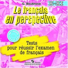 Французский язык.  10-11 класс. Сборник тестовых и контрольных заданий. Аудиокурс. 1CD