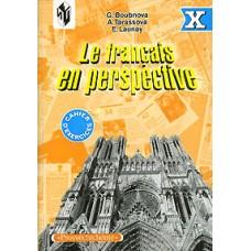 Французский язык. 10 класс.  Сборник упражнений. Углубленный уровень.