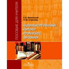 Национально-региональный компонент исторического образования