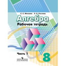 Алгебра. 8 класс. Рабочая тетрадь. Комплект в 2-х частях. Часть 1. УМК Дорофеева. ФГОС