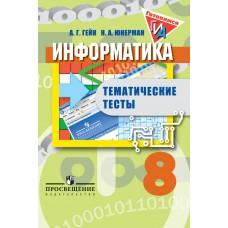 Информатика и информационные технологии. 8 класс. Тематические тесты