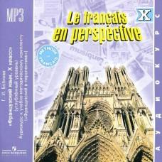 Французский язык 10-11 класс. Аудиокурс. 1CD
