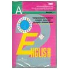 Английский язык. 2 класс. Аудиокурс. 1 г.о. DVD. Фильм третий