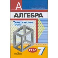 Алгебра. 7 класс. Тематические тесты. К учебнику Дорофеева. ГИА