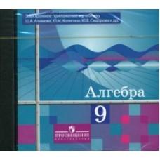 Алгебра. 9 класс. Электронное приложение. 1CD