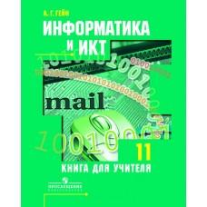 Информатика и ИКТ. 11 класс. Книга для учителя. Базовый и профильный уровни