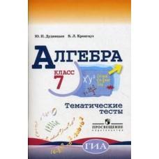 Алгебpа. 7 класс. Тематические тесты. К учебнику Макарычева