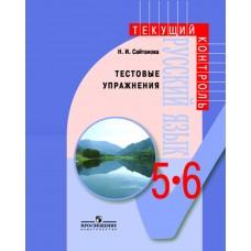 Русский язык. 5-6 класс. Тестовые упражнения