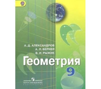Геометрия. 9 класс. Учебник