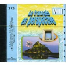 Французский язык.  8 класс. Аудиокурс.  1 CD