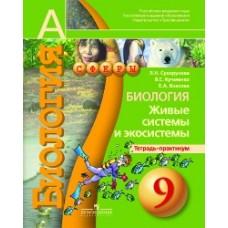 Биология. 9 класс. Живые системы и экосистемы. Тетрадь-практикум
