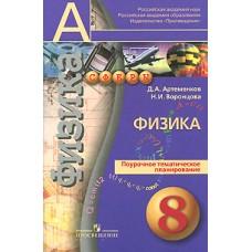 Физика. 8 класс. Поурочное и тематическое планирование