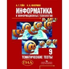 Информатика и ИКТ. 9 класс. Тематические тесты