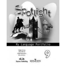 Английский язык. Английский в фокусе. Spotlight. 9 класс.  Языковой портфель