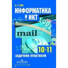 Информатика и ИКТ. 10-11 класс. Задачник-практикум. Базовый и профильный уровни