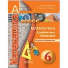 Математика. 6 класс. Арифметика, геометрия. Тетрадь-экзаменатор. УМК Сфера
